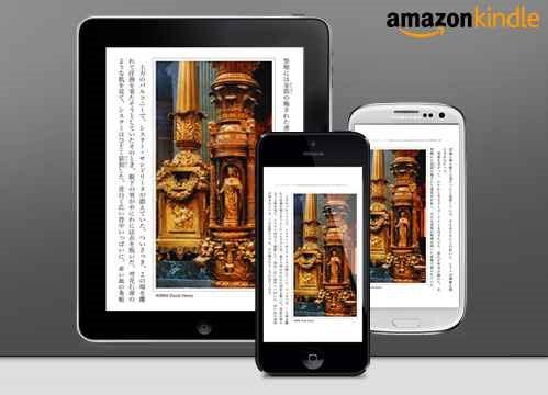 Kindle 電子書籍 1405件で99円セールを開催中、期間限定5月6日まで