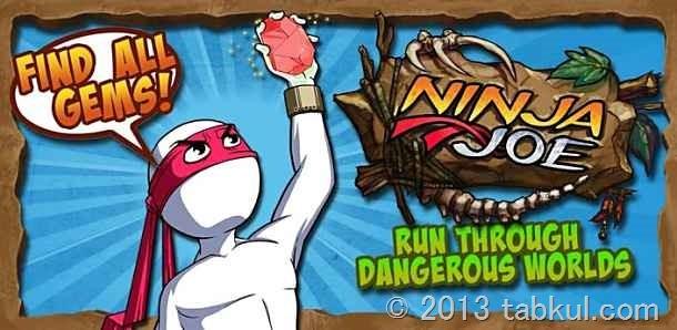 広告フリー版、忍者アクションゲーム「Ninja Joe」の試用レビュー / Androidアプリ