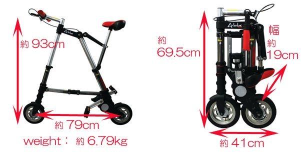小型な折りたたみ自転車を探す「A-bike編」