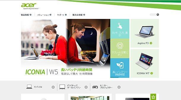 Acer、10インチ未満400ドル以下の『Windows 8タブレット』を2013年内に発売か