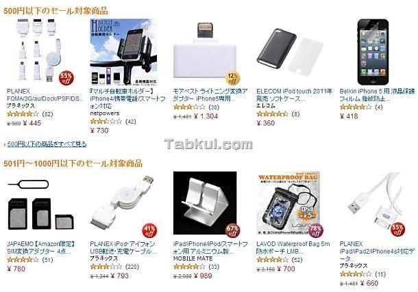 Amazon、最大80%OFFのiPhone、iPodアクセサリ 在庫処分セールを開催中
