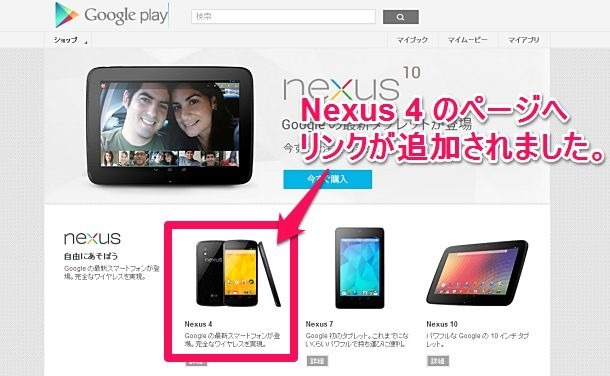 Google Play 端末リストに「Nexus 4」が掲載、発売へ一歩前進か