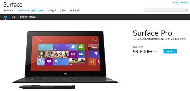 『Surface Pro』の公式ページが更新、販売店を掲載へ