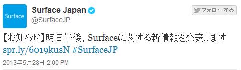 『Surface Pro』発売か、新情報を5月29日に発表へ