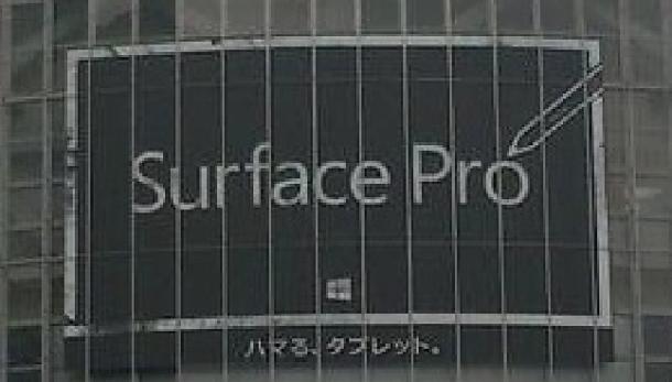 渋谷の広告が『Surface PRO』に、販売価格を考える
