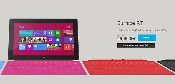 次期Surface RT は8インチで価格244~299ドル、6月発売の可能性