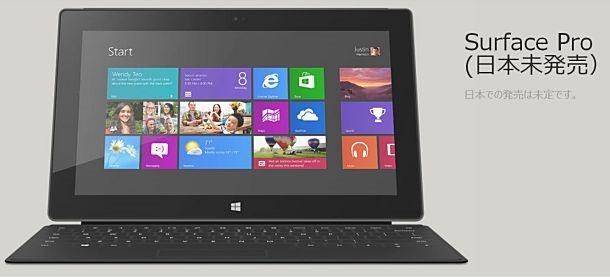 Microsoft、第2世代『Surface』を6月26~28日に発表か