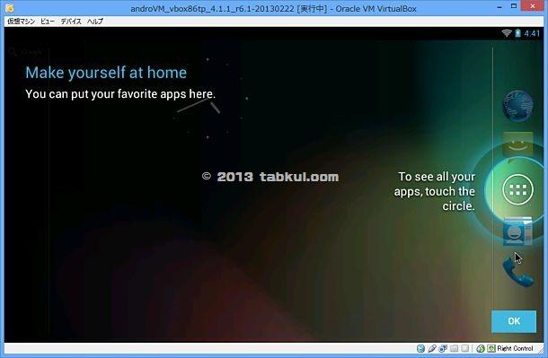 Windows 8(VirtualBox) で Android 4.1 は動くか 「インストール編」
