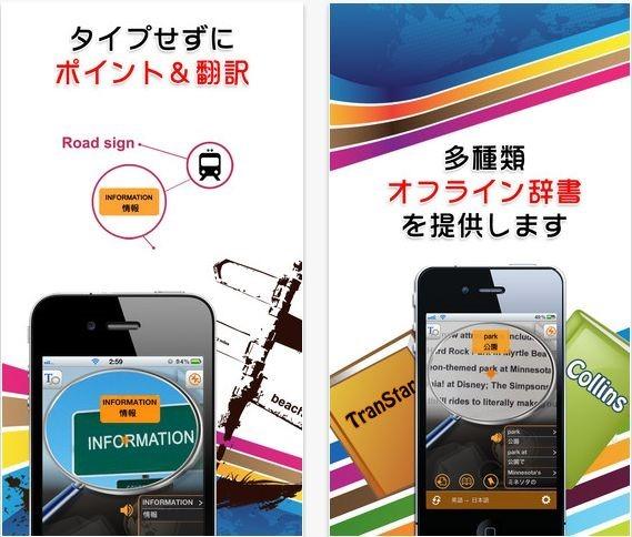カメラでリアルタイム翻訳 iOSアプリ 『Worldictionary』が無料配信中