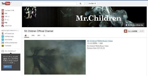 ミスチルがYouTube公式チャンネル開設、新曲「REM」ほかフルMV20曲公開