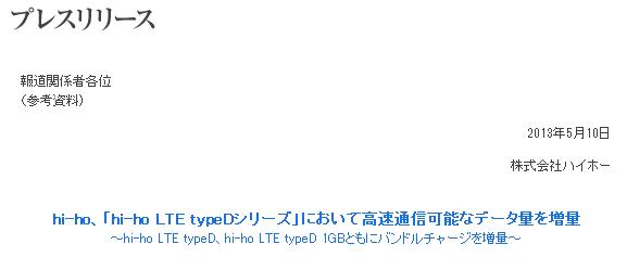 ドコモMVNO、「hi-ho LTE typeDシリーズ」も6月1日よりクーポン増量へ