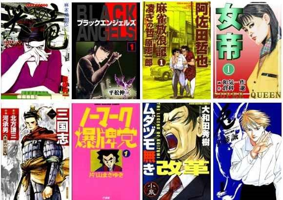 ビューン・コミック、「男の浪漫パック」で5月は34作品300冊以上が読み放題へ