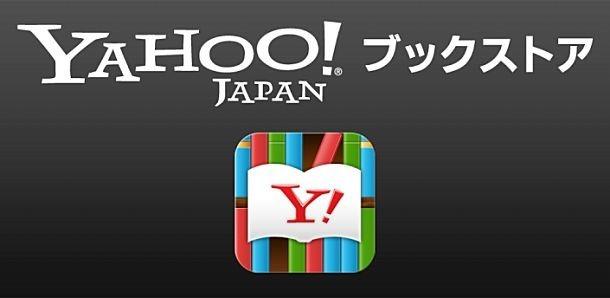 Yahoo!ブックスストア、「火の鳥」や「ブラックジャック」などの漫画が期間限定で全巻無料に