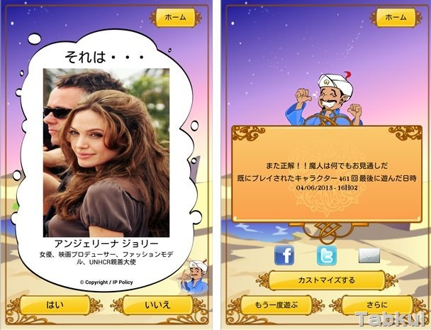 価格 170円、想像した人物をズバリ当てる!?「Akinator the Genie」の試用レビュー / Androidアプリ