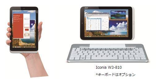 Acer、8インチWindows 8 タブレット『Iconia W3-810』を国内発売へ(価格ほか)