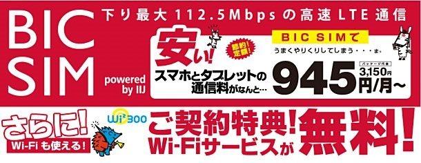 Wi2 300が無料となる『BIC SIM powered IIJ』発売