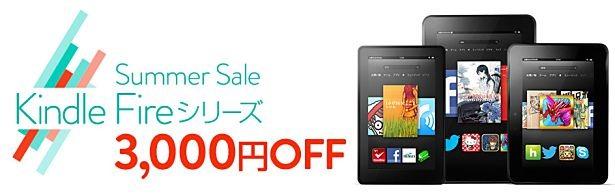(値下げクーポン)アマゾン、Kindle Fire シリーズを期間限定で 3,000円OFF
