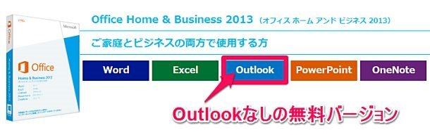 Microsoft、小型Windows 8 タブレットに『無料版 Office 2013』が標準搭載へ