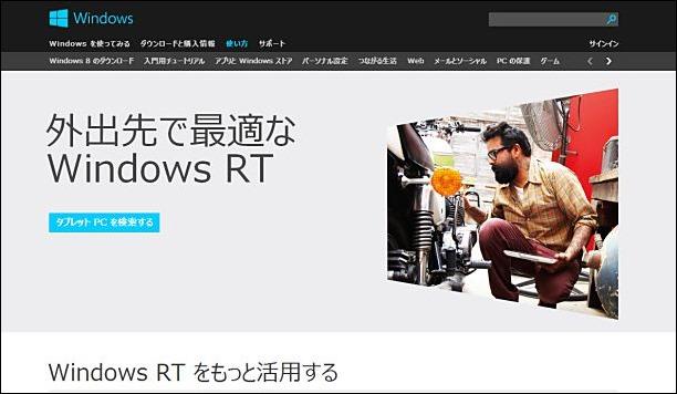 Microsoft、OEM版『Windows RT』値下げか