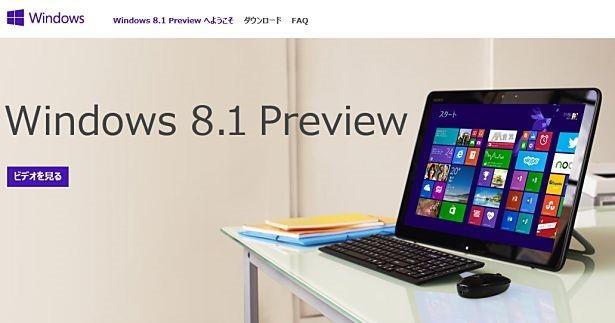 Microsoft、『Windows 8.1 Preview』を公開(ダウンロード方法ほか)