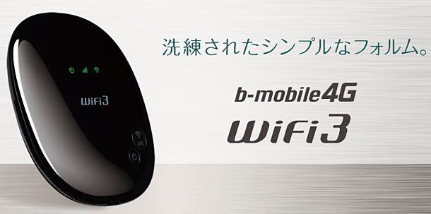 日本通信、あらゆるLTEに対応するWi-Fiルーター『b-mobile4G WiFi3』を発表