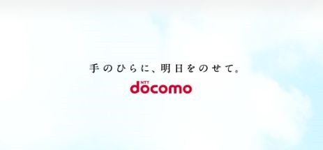 NTTドコモから月1000円前後の定額通話サービス、2014年登場か