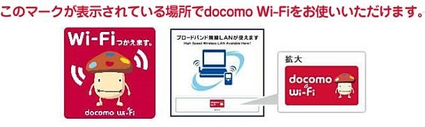 NTTドコモ「docomo Wi-Fi」、計832箇所でエリア拡大へ