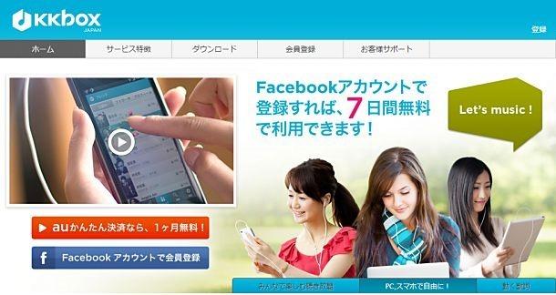 月額980円で音楽聴き放題『KKBOX』、6月1日より日本でスタート