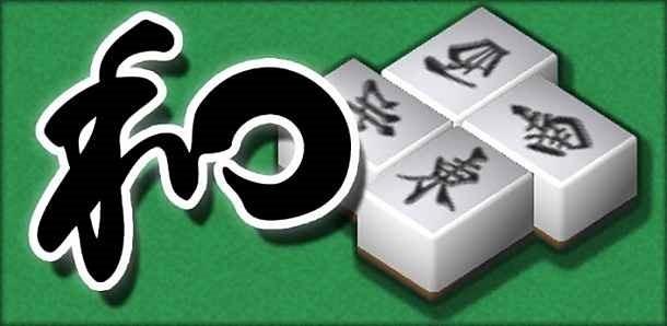 価格 350円、四人打ち3D麻雀「四家麻雀:和」の試用レビュー / Androidアプリ