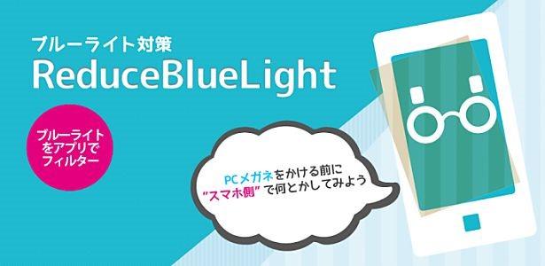 目を保護するブルーライト対策アプリ「ReduceBlueLight」を試す(Nexus 7 で レビュー)