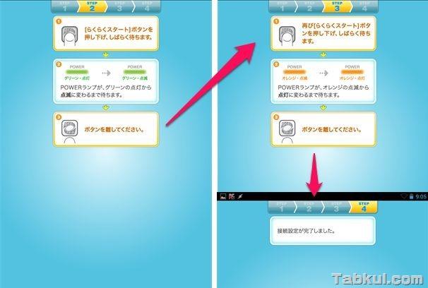 パスワード不要でNECルーターへ接続できる『Atermらくらく無線スタートEX for Android』の使い方