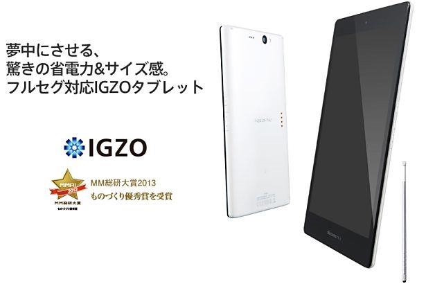 AQUOS PAD SH-08E、本体価格は82320円で本日予約開始