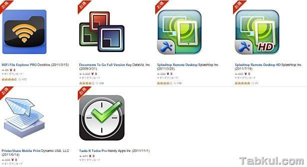 Amazonアプリストア、7月14日限定で6アプリ(4035円分)が無料セール中