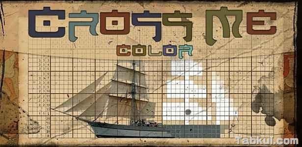 価格不明、マス埋めゲーム「CrossMe Color」の試用レビュー / Androidアプリ