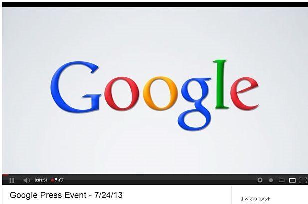 Googleが7月25日午前1時より開催するプレスイベントを記録する
