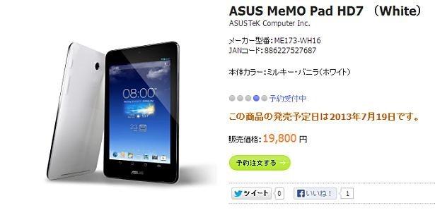 ASUS 7インチ対決、『MeMO Pad HD7』 vs 『Nexus 7』(スペック比較表)