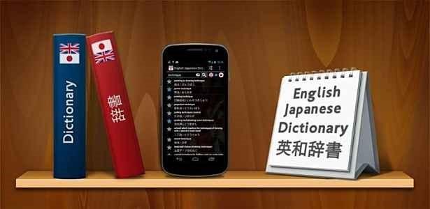 価格 199円、英和辞書「Offline English Japanese Dictionary」の試用レビュー / Androidアプリ