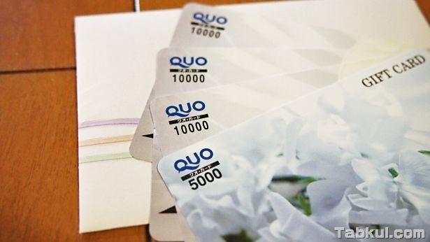 ドコモMNP時のギフト券35,000円分が到着、QUOカードの使い道を調べる