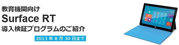 日本マイクロソフト、教育機関向けに『Surface RT』を約19,800円~提供へ