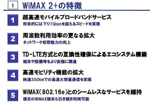 UQ、110Mbpsの『WiMAX2+』を2013年10月末サービス開始へ