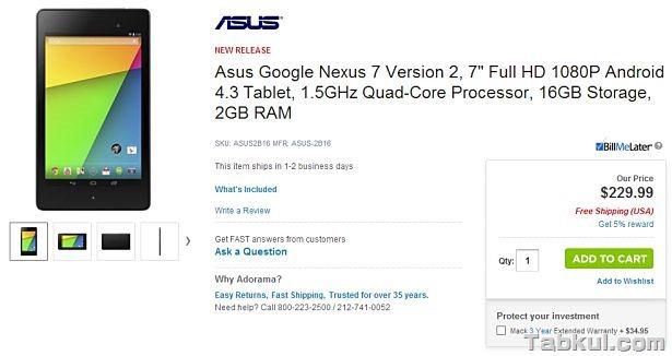 Nexus 7(2013)を注文した話(海外通販で個人輸入)