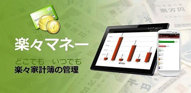 価格 888円、リマインダやウィジェット対応「簡単な家計簿-楽々マネー (EasyMoney日本語完全版)」の試用レビュー / Androidアプリ