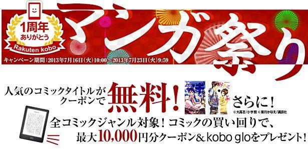kobo1周年「マンガ祭り」、コミック6作品の第1巻を7/23 10時まで無料配信中