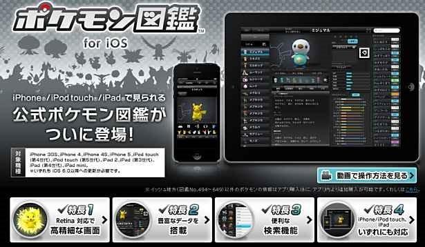 先着100万ダウンロードまで、『ポケモン図鑑 for iOS』が無料セール中