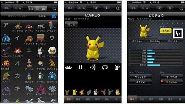 ポケモン、『ポケモン図鑑 for iOS』を7/13より期間限定で無料へ