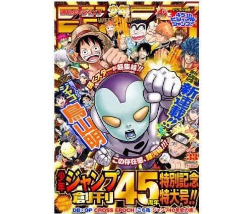 集英社、『週刊少年ジャンプ』の電子版も同時発売へ