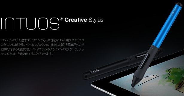 ワコム、iPad向け2048筆圧感知スタイラスペン『Intuos Creative Stylus』を発表、スペックと価格(発売日)ほか