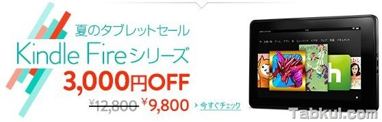 Kindle Fire / Kindle Fire HD が 3,000円引きセール実施中