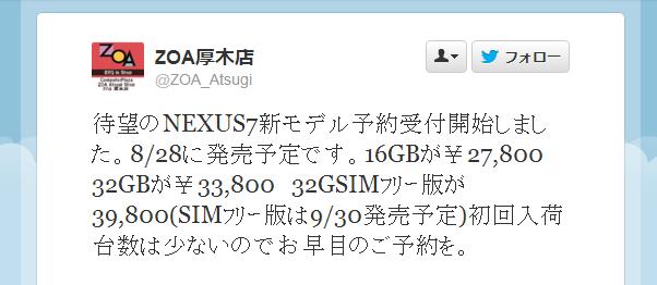 新型Nexus 7、『LTE版』は9月30日に発売予定