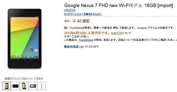アマゾンで『Nexus 7 (2013) 16GBモデル』が登場、価格は41,800円~